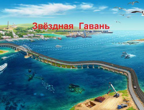 Звездная Гавань — дома у Черного моря